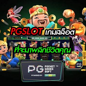 pg slot เกมสล็อตออนไลน์ที่จะมาพลิกชีวิตของคุณ